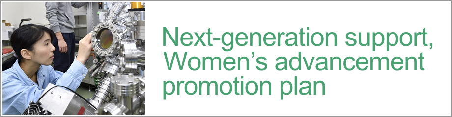 Next-generation support, Women's advancement promotion plan