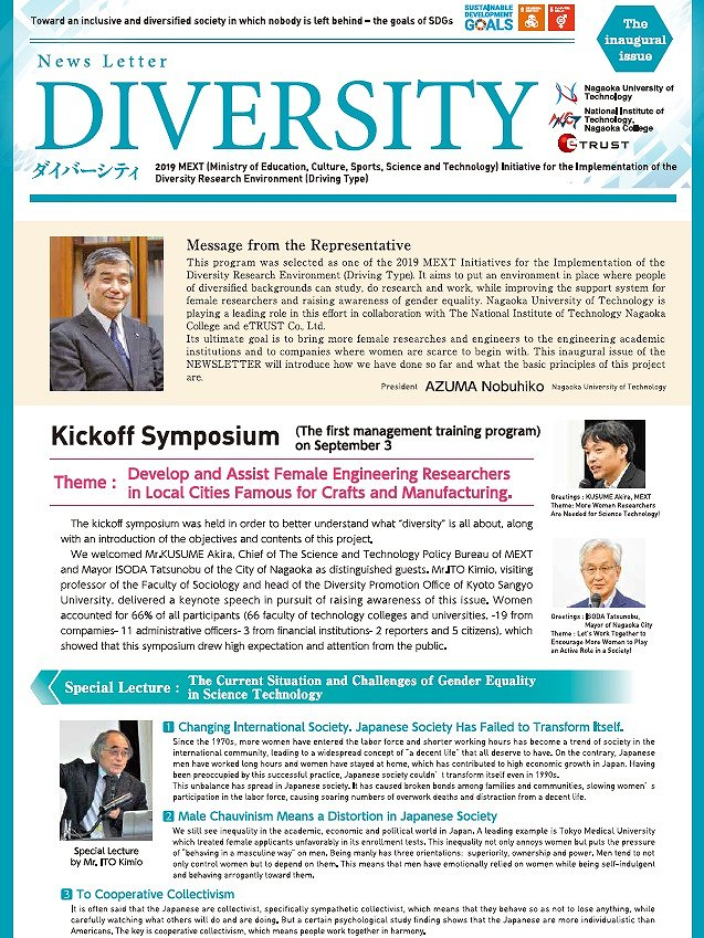 The inaugural issue of DIVERSITY news letter